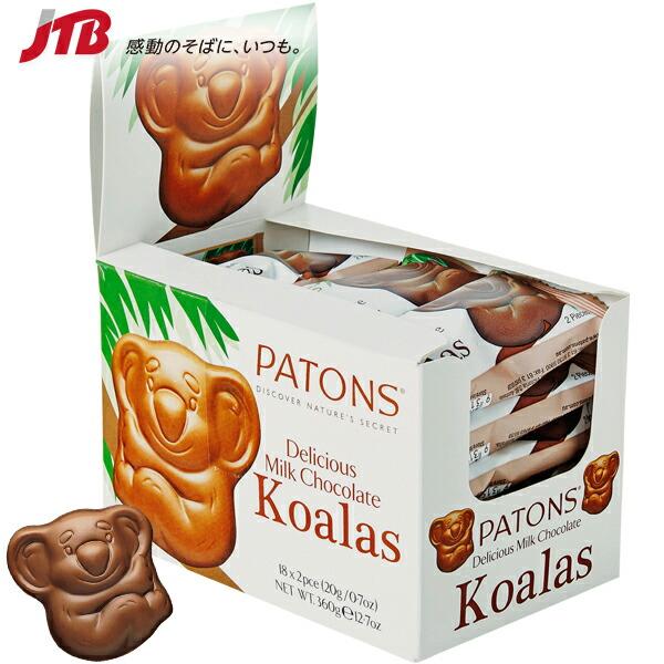 オーストラリア お土産 コアラミルクチョコ ツインパック18袋セット|チョコレート オセアニア オーストラリア土産 お菓子 ギフト プレゼント おやつ お返し