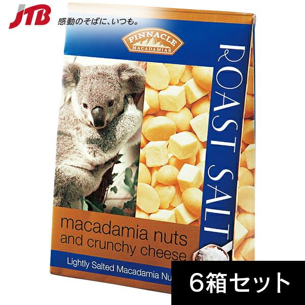 オーストラリア お土産 オーストラリア ナッツ&チーズ6箱セット|ナッツ・豆菓子 オセアニア 食品 オーストラリア土産 お菓子 n0508