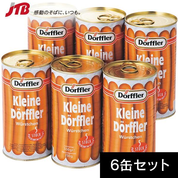 【5%OFFクーポン対象】ドフラー ジャーマンソーセージ6缶セット【ドイツ お土産】|ハム・ソーセージ ヨーロッパ ドイツ土産 おみやげ 輸入