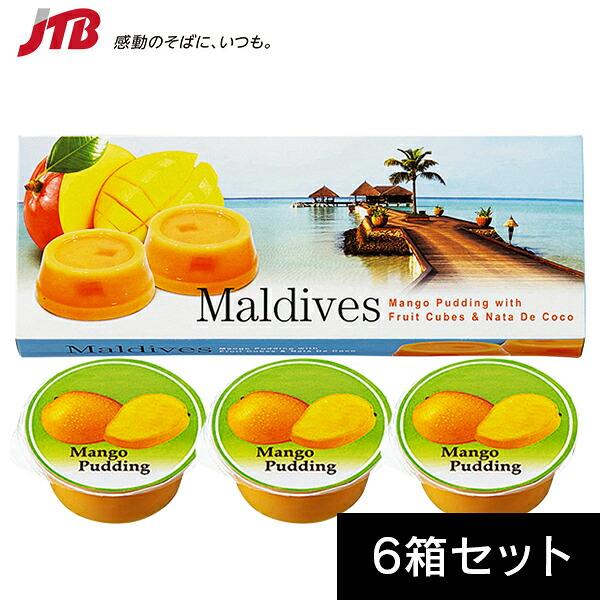 モルディブ お土産 モルディブ マンゴープリン6箱セット|プリン・ゼリー 南の島々 食品 モルディブ土産 n0508