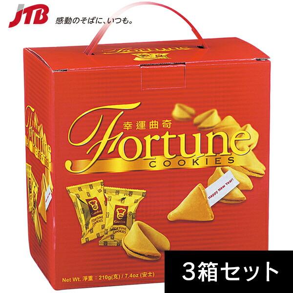 【香港 お土産】香港 フォーチュンクッキー3箱セット|クッキー アジア 食品 香港土産 おみやげ お菓子