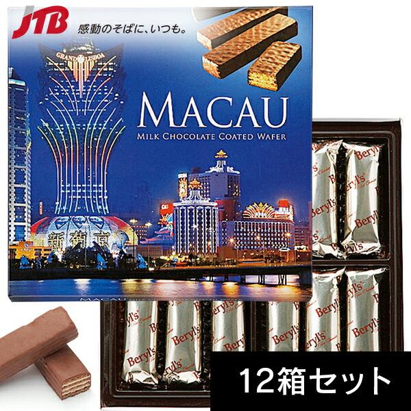 マカオ お土産 マカオ ウエハースチョコ12箱セット|チョコレート アジア 食品 マカオ土産 お菓子 人気 おみやげ 土産