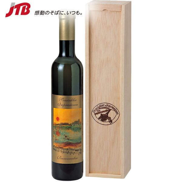 【5%OFFクーポン対象】オーストリア 貴腐ワイン 375ml【オーストリア お土産】 アイスワイン・貴腐ワイン ヨーロッパ お酒 オーストリア土産 おみやげ 海外土産 みやげ 輸入