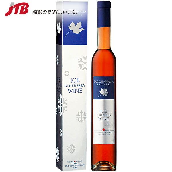 アイスブルーベリーワイン 375ml【アラスカ お土産】|オンライン飲み会|フルーツワイン・果実酒 アメリカ お酒 アラスカ土産 おみやげ