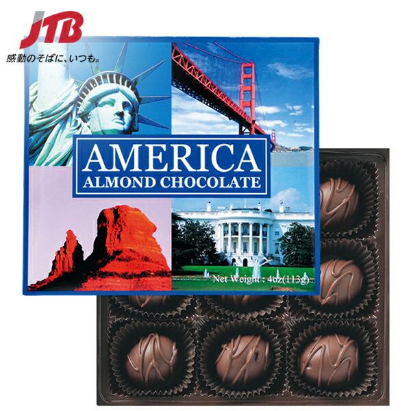 【アメリカ お土産】アメリカ アーモンドチョコ9粒入1箱|チョコレート アメリカ カナダ 南米 食品 アメリカ土産 おみやげ お菓子