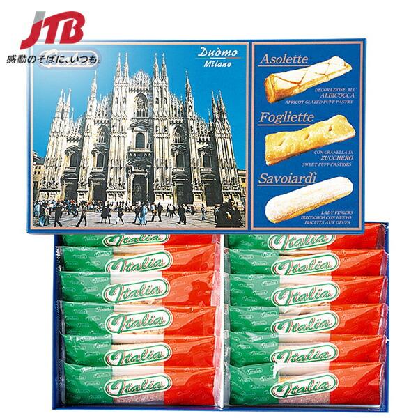 【イタリア お土産】ミラノ パフクッキー1箱|クッキー ヨーロッパ 食品 イタリア土産 おみやげ お菓子
