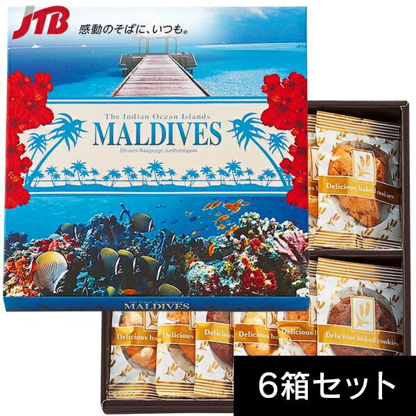 【クーポン利用で5%OFF】【モルディブ お土産】モルディブ アソートクッキー6箱セット|クッキー 南の島々 食品 モルディブ土産 おみやげ お菓子