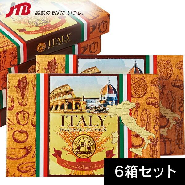 イタリア お土産 イタリアンパスタ6箱セット|パスタ・パスタソース ヨーロッパ 食品 イタリア土産