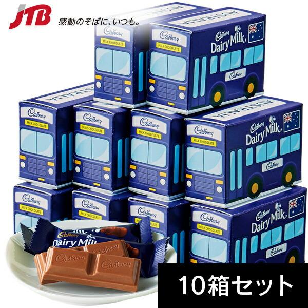 【オーストラリア お土産】キャドバリーデイリーミルク ツーリストバス10箱セット|チョコレート オセアニア 食品 オーストラリア土産 おみやげ お菓子