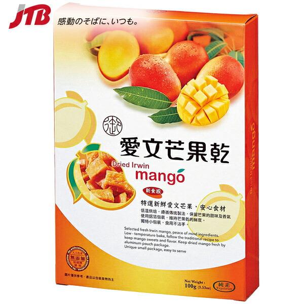 【5%OFFクーポン対象】台湾 ドライマンゴー【台湾 お土産】 ドライフルーツ アジア 台湾土産 おみやげ お菓子