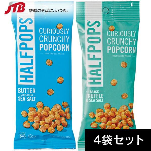 アメリカ お土産 ハーフポップス2種4袋セット|スナック菓子 アメリカ カナダ 南米 食品 アメリカ土産 お菓子 n0508