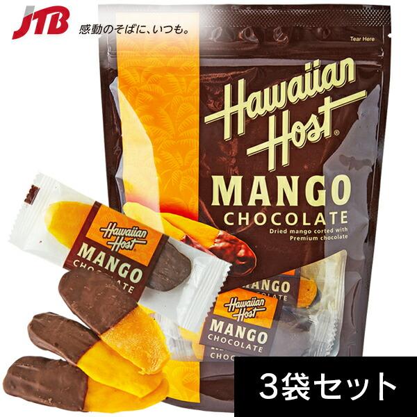 【10%OFFクーポン対象】ハワイアンホースト チョコがけマンゴー3袋セット Hawaiian Host【ハワイ お土産】 ドライフルーツ ハワイ土産 おみやげ