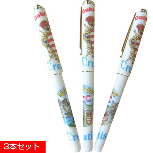 【クロアチア お土産】クロアチアボールペン3本セット sa0304