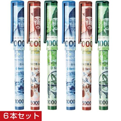 【韓国 お土産】韓国ウォン紙幣ボールペン 6本セット sa0304