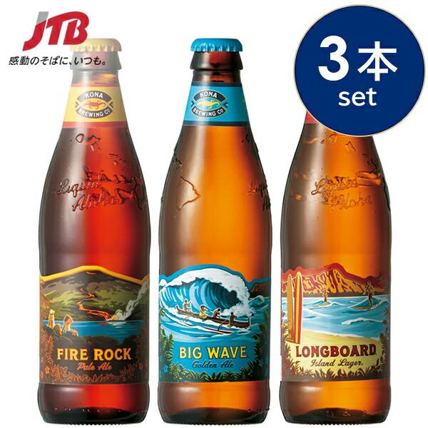 【ハワイ お土産】コナビールギフト3種セット1セット(3本)|ビール ハワイ お酒 ハワイ土産 おみやげ 海外土産 ギフト プレゼント まとめ買い 大量 アルコール 飲み比べ