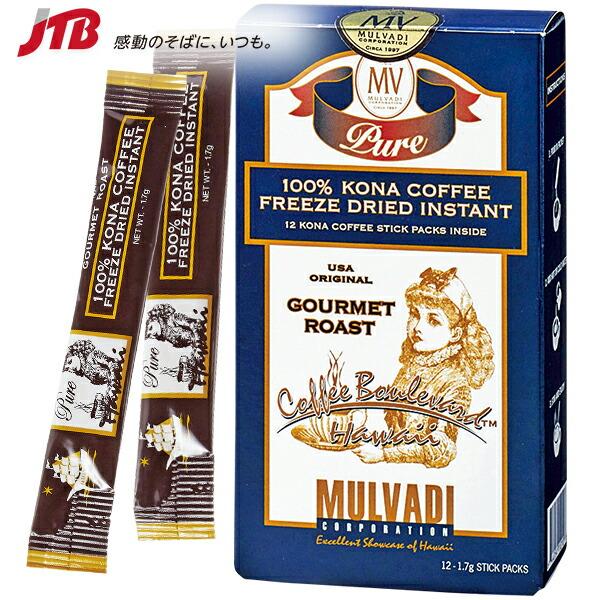 マルバディコナコーヒーインスタント MULVADI【ハワイ お土産】|オンライン飲み会|コナコーヒー100% スティックタイプ 小分け コーヒー ハワイ土産 おみやげ