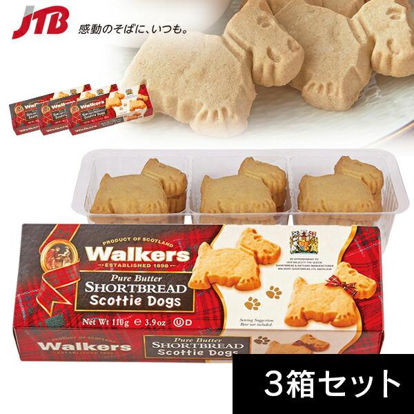【5%OFFクーポン対象】ウォーカー スコッティドッグ 3箱 Walkers お菓子【イギリス お土産】 クッキー ヨーロッパ イギリス土産 おみやげ 輸入