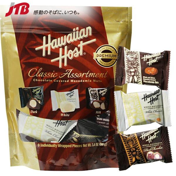 【5%OFFクーポン対象】ハワイアンホースト アソートスタンドアップバッグ Hawaiian Host【ハワイ お土産】 ハワイ土産 お菓子 チョコレート マカダミアナッツチョコレート