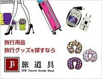 J's 旅道具