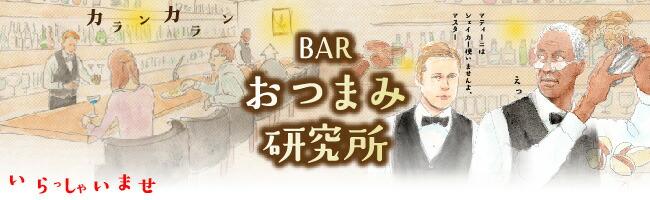 BARおつまみ研究所