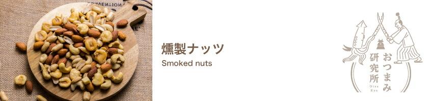 燻製ナッツ(スモークナッツ)