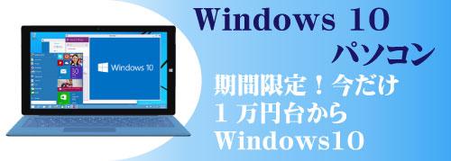 大阪 日本橋 中古 パソコン ノートパソコン Windows7 送料無料 PC 激安パソコン Windows10 Windows 10 office 決算セール 新生活 新社会人