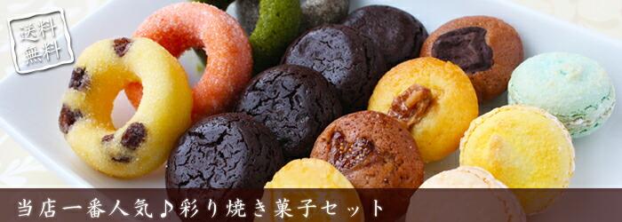 ピエール彩り焼き菓子セット