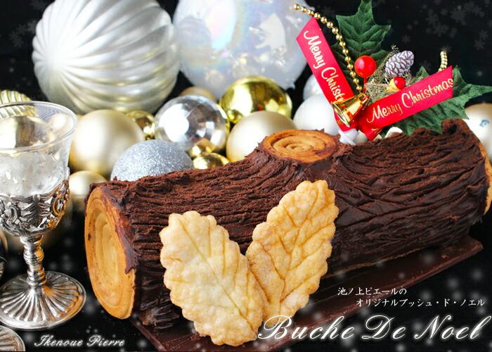 池ノ上ピエールクリスマスケーキ ノエルショコラ