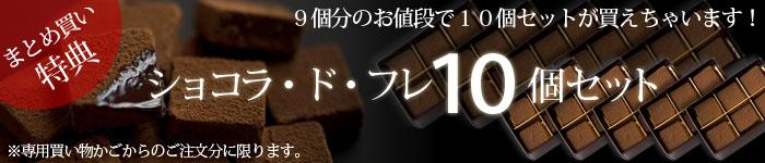生チョコレートまとめ買い