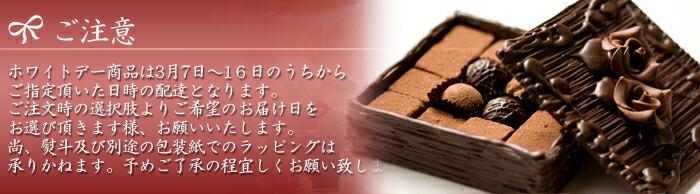 池ノ上ピエールのバレンタインチョコレート