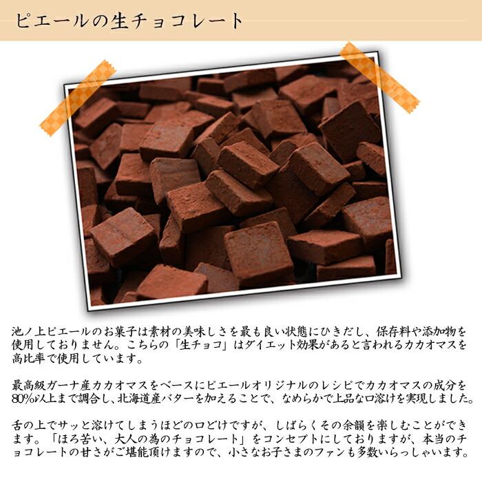 ピエールの生チョコ
