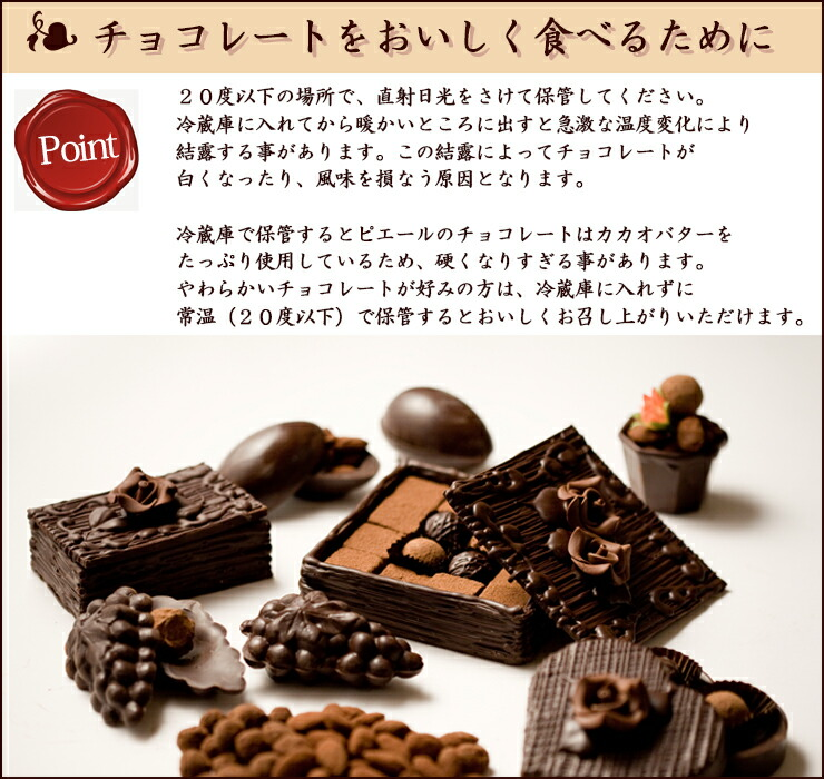 チョコ保管