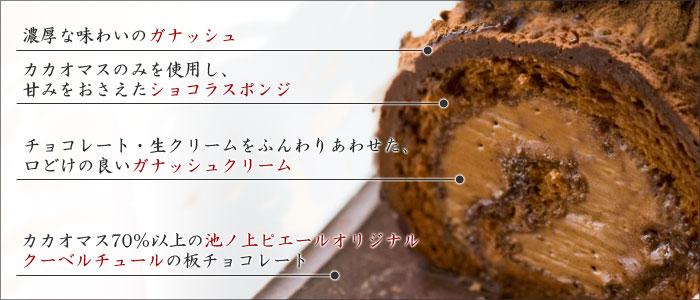 ノエルショコラ詳細