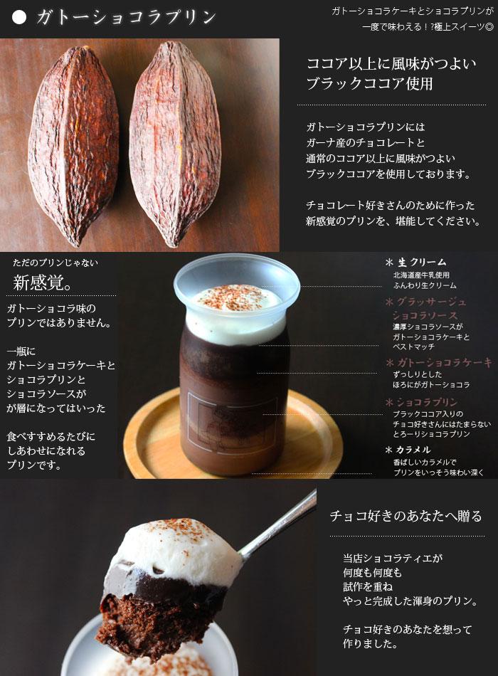 ガトーショコラプリン