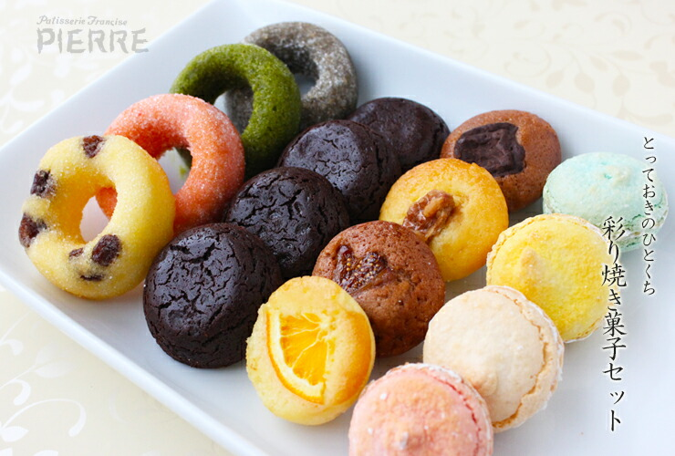 送料無料の焼き菓子セット