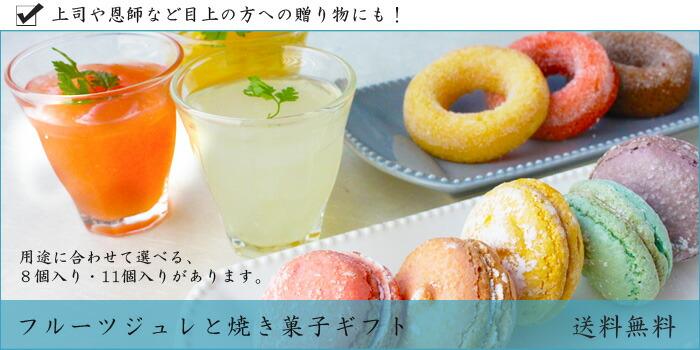 フルーツジュレと焼き菓子セット