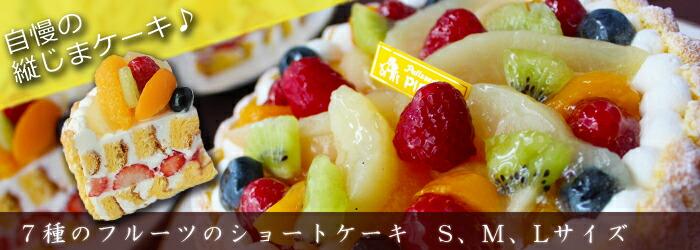 7種フルーツショートリンク