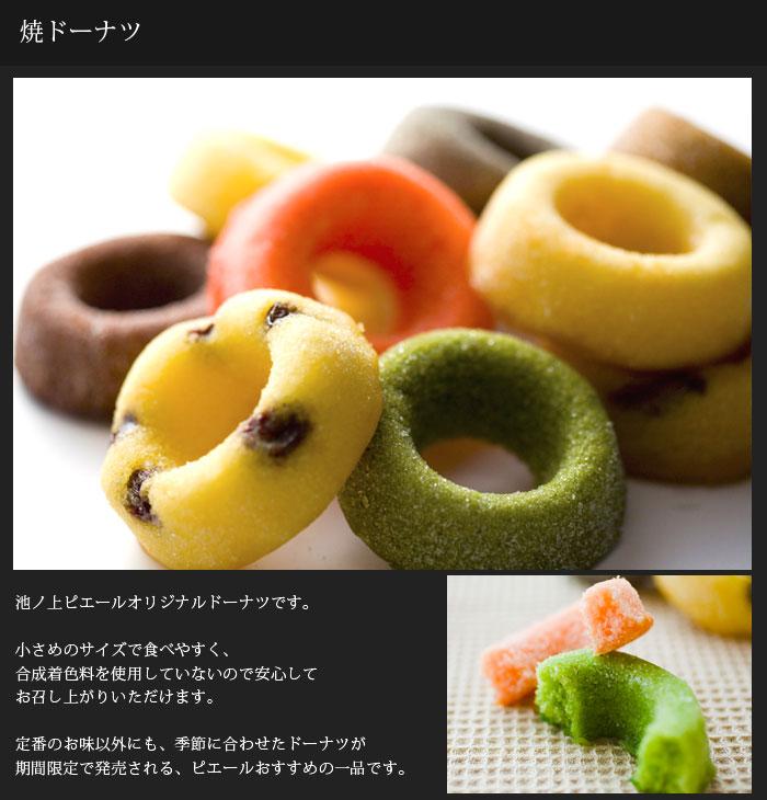 焼ドーナツ