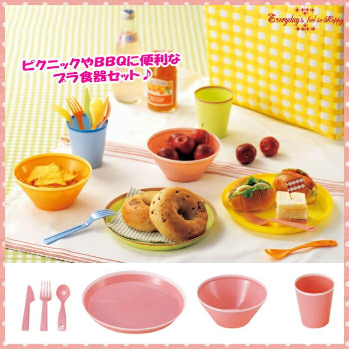 ピクニックセット/食器セット/プラ食器
