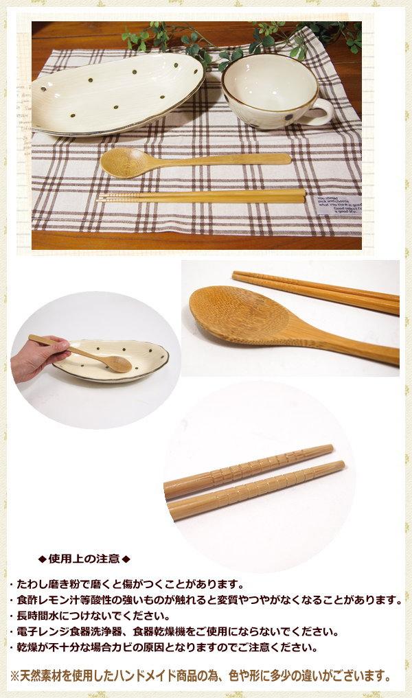 箸スプーンセット