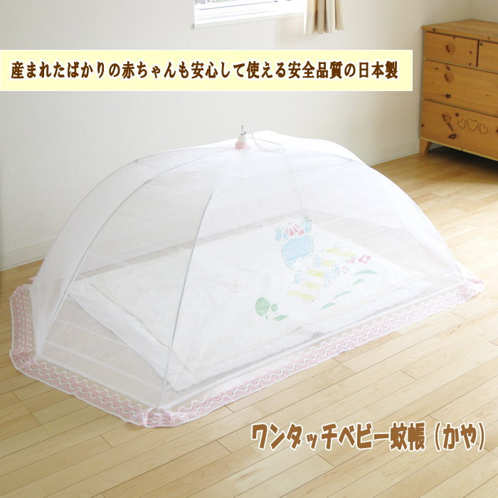 蚊帳/かや