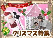 ●クリスマス