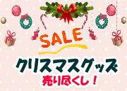 ●クリスマスSALE