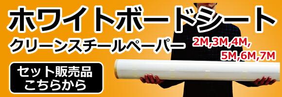 クリーンスチールペーパー2〜7mセット品