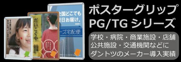 ポスターグリップPG/TG