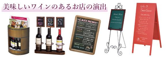 美味しいワインのあるお店
