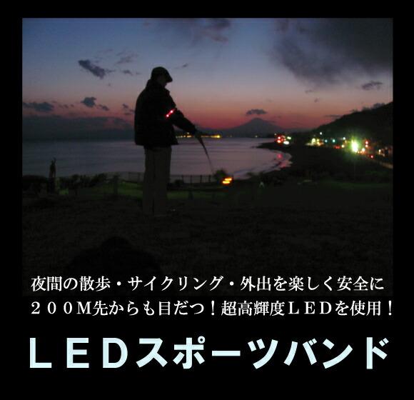 LEDスポーツバンド画像1