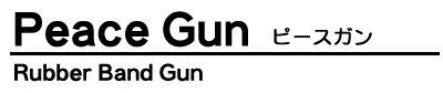 PeaceGun ピースガンのロゴ画像