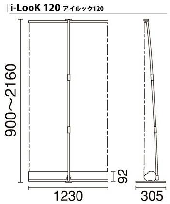 i-look120 アイルック120の図面