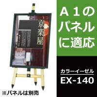 EX-140